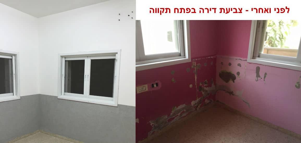 לפני ואחרי צביעת דירה במרכז