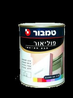 צבע שמן של טמבור - פוליאור בגוון מט. ניתן להשיג גם על בסיס מים.