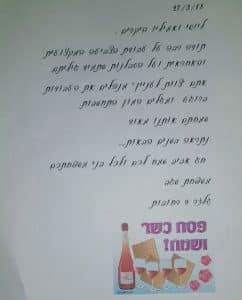 מכתב תודה לסילבס צבעים